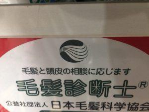日本毛髪科学協会毛髪診断士がいる美容室 新化論