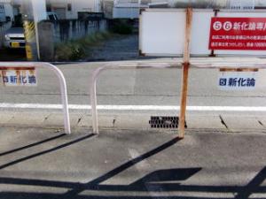 新化論駐車場