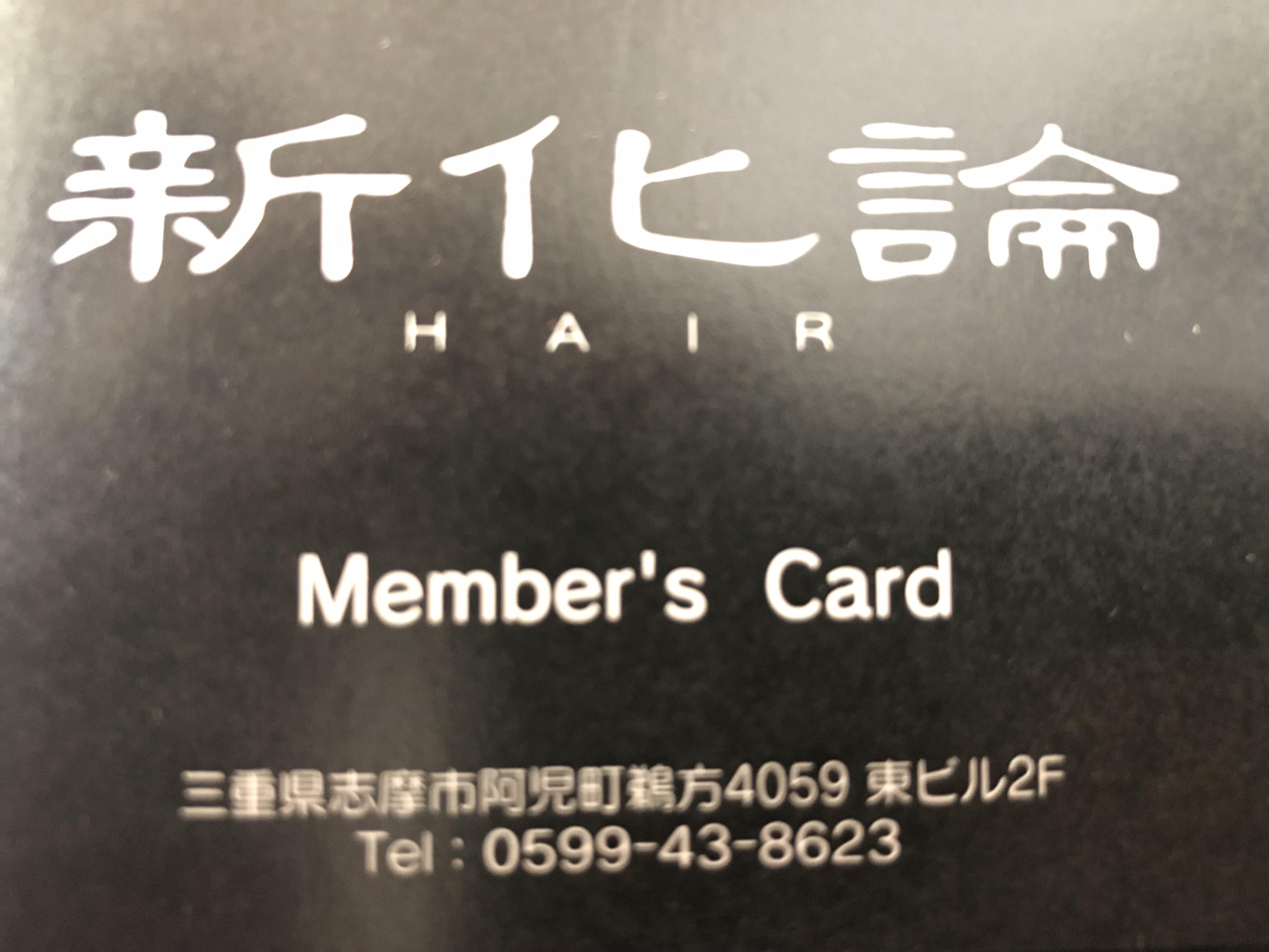 志摩市 鵜方 美容室 美容院 新化論 メンバーズカード