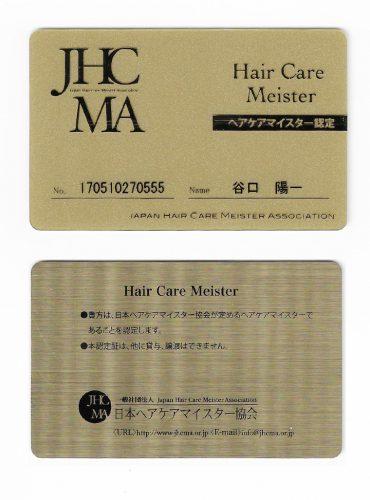 日本ヘアケアマイスター協会 ヘアケアマイスター認定